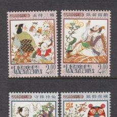Sellos: MACAO 1037/40** - AÑO 2001 - PROVERBIOS CHINOS. Lote 38378413