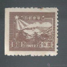Sellos: SELLO CHINA COMUNISTA 1947. Lote 40149259