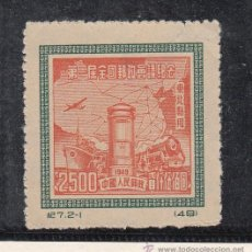Sellos: CHINA 864 TIPO (2500$) CON CHARNELA, 1ª CONFERENCIA POSTAL NACIONAL,. Lote 42187083