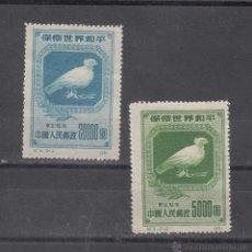 Sellos: CHINA 861 TIPO (5000 Y 20000$) CON CHARNELA, PALOMA DE LA PAZ,. Lote 54569498