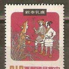 Sellos: CHINA YVERT NUM. 716 ** NUEVO SIN FIJASELLOS. Lote 140072505