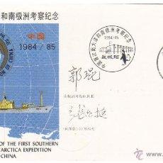 Sellos: CHINA SOBRE PRIMER DIA 1985 EXPEDICION ANTARTICA VER DETALLE SPD. Lote 43790942