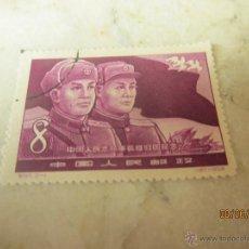 Sellos: SELLO CHINA. Lote 45749359