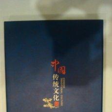 Sellos: IMPORTANTE LIBRO DE SELLOS SOBRE LA CULTURA TRADICIONAL DE CHINA EDICION ESPECIAL LUJO. Lote 47593522