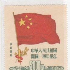 Sellos: 1950 CHINA ORIENTAL. IVERT Nº153. . **.. Lote 101916382