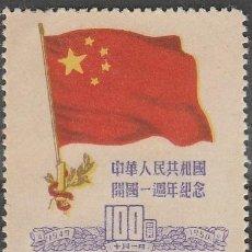 Sellos: 1950 CHINA . IVERT Nº 869.. **.. Lote 101916826