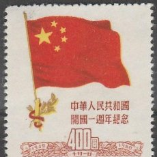 Sellos: 1950 CHINA . IVERT Nº 870.. **.. Lote 101916912