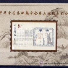 Sellos: CHINA 2000 HB CON GRAN SELLO 5º CONGRESO FEDERACION FILATELICA NUEVO LUJO MNH *** SC. Lote 49570822