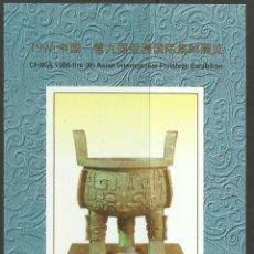 Sellos: CHINA 1996 HB EXPO FILATELIA INTERNACIONAL SIN DENTAR NUEVO LUJO SIN DENTAR MNH ***. Lote 49584263