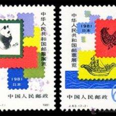Sellos: CHINA SERIE EXPOSICION FILATELICA 1981 NUEVO LUJO MNH *** SC. Lote 49609904