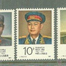 Sellos: CHINA 1987 SERIE YE JIANYING NUEVO LUJO SC-2088 A 2090 MNH *** SC. Lote 49639540