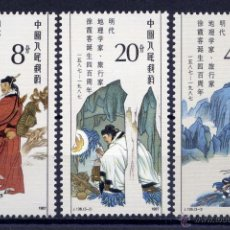 Sellos: CHINA 1987 SERIE COMPLETA XU XIAKE NUEVOS LUJO MNH *** SC. Lote 49641307