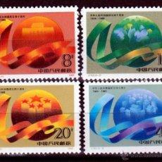 Sellos: CHINA 1989 (W112) SERIE. 40º ANIV. FUNDACION DE LA REPUBLICA POPULAR CHINA.. Lote 49698964