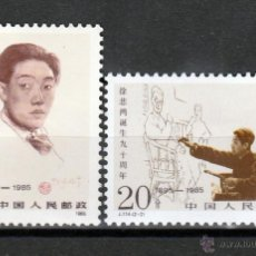 Sellos: CHINA 1985. SERIE.( W151). Lote 49746065