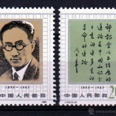 Sellos: CHINA 1985. SERIE.( W150). Lote 49746074