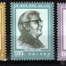Sellos: CHINA 1985. SERIE.( W153). Lote 49746083