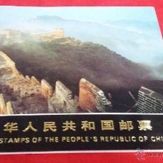 Sellos: SELLOS- POSAGE STAMPS OF THE PEOPLE´S REPUBLIC OF CHINA. Lote 54569538