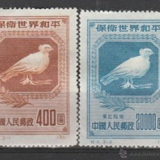 Sellos: CHINA. 1950. **. Lote 50616685