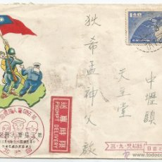 Sellos: 1948 - SOBRE PRIMER DÍA - CHINA. Lote 51191234