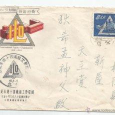 Sellos: 1948 - PRIMER DÍA DE CIRCULACIÓN - CHINA. Lote 51225614