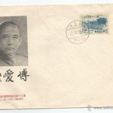 Sellos: 1955 - SOBRE CONMEMORATIVO A SUN YAT-SEN - CHINA. Lote 51225638