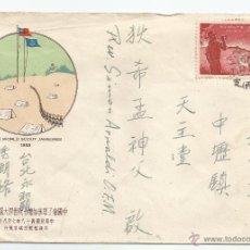 Sellos: 1959 - PRIMER DÍA DE CIRCULACIÓN - CHINA. Lote 51225783