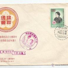 Sellos: 1960 - SOBRE PRIMER DÍA DE SERVICIO - CHINA. Lote 51225795