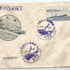 Sellos: 1957 - SOBRE PRIMER DÍA DE SERVICIO - CHINA. Lote 51225805