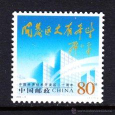 Sellos: CHINA 4170** - AÑO 2004 - 20º ANIVERSARIO DE LAS ZONAS DE DESARROLLO ECONOMICO Y TECNOLOGICO. Lote 51817891
