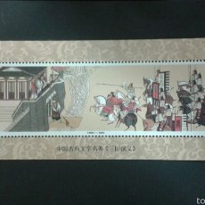 Selos: SELLOS DE CHINA. YVERT HB 98. SERIE COMPLETA NUEVA SIN CHARNELA.. Lote 52905840