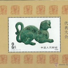 Sellos: REPUBLICA POPULAR CHINA 1986 YVERT BF-41. Lote 53835637