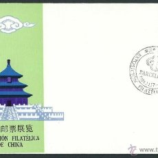 Sellos: REPUBLICA POPULAR CHINA EXPOSICIÓN FILATELICA DE CHINA BARCELONA 17/11/1984. Lote 53837612