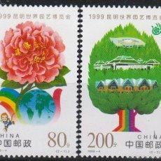 Sellos: CHINA 1999-4, PTOTECCIÓN DEL MEDIO AMBIENTE, NUEVO *** (SERIE COMPLETA). Lote 60868403