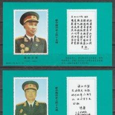Sellos: CHINA. 10 HOJITAS SOUVENIR. MILITARES CHINOS. **.MNH. Lote 63574932