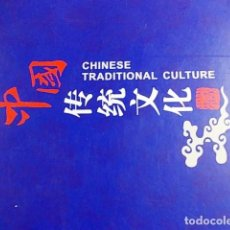 Sellos: IMPORTANTE LIBRO DE SELLOS SOBRE LA CULTURA TRADICIONAL DE CHINA . Lote 64042471