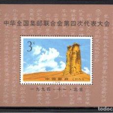 Sellos: CHINA HB 72** - AÑO 1994 - PAISAJES - COLUMNAS BASÁLTICAS. Lote 151549536