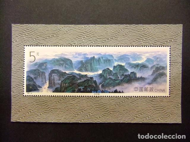 CHINA CHINE 1994 GORGES DU YANGTZE YVERT NºBLOC 71 ** MNH (Sellos - Extranjero - Asia - China)