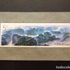 Sellos: CHINA CHINE 1994 GORGES DU YANGTZE YVERT NºBLOC 71 ** MNH. Lote 68433389