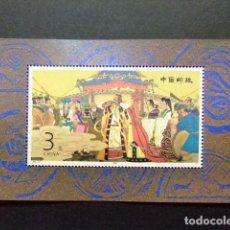 Sellos: CHINA CHINE 1994 MARIAGE DE ZHAOJUN À XIONGNU CÈRÉMONIE DU MARIAGE YVERT NºBLOC 68 ** MNH. Lote 68433505