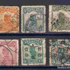 Timbres: JUNCOS NAVEGABLES. CHINA. SELLOS AÑOS 1913/24. Lote 221078218