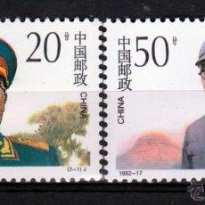 Sellos: SERIE SELLOS CHINA 1992 NUEVO MNH *** SC. Lote 89817196