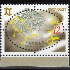 Timbres: FORMOSA 2001 YVERT Nº 2562 / 2564 / ** / , ORÓSCOPOS DEL ZODIACO . Lote 107429043