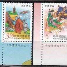 Timbres: FORMOSA 2005 YVERT Nº 2927 / 2930 / ** / , LITERATURA CLÁSICA CHINA . Lote 107453111