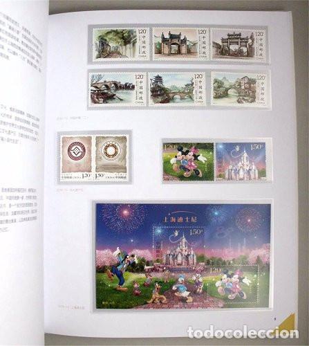 Sellos: Álbum completo con los sellos de China del año 2016 - Foto 5 - 108733855