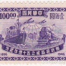 Sellos: 1947 - CHINA - REPUBLICA - CINCUENTENARIO DEL CORREO NACIONAL - YVERT 596. Lote 108822707