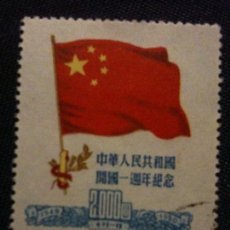 Sellos: REPUBLICA POPULAR DE CHINA. Lote 110669371