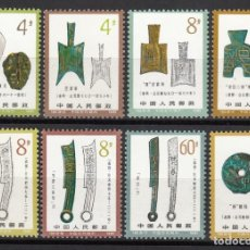 Sellos: CHINA , 1981 YVERT Nº 2475 / 2481 / ** / , MONEDAS ANTIGUAS DE CHINA , . Lote 111803843