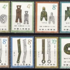 Sellos: CHINA , 1982 YVERT Nº 2492 / 2499 / / ** / , MONEDAS ANTIGUAS DE CHINA. Lote 111813435