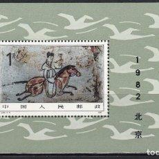 Sellos: CHINA , 1982 YVERT HB 29 / / ** / , PINTURA , MURAL TUMBA DE WIE , ( PERIODO JIN ). Lote 111816443
