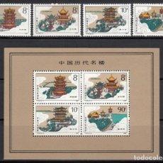 Sellos: CHINA , 1987 YVERT Nº 2852 / 2855 , HB 44 / ** / , . Lote 111830551